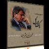 یک شاخه گل – مجموعه آثار رادیویی محمدرضا شجریان