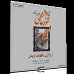 شور عاشقی – اجرای خصوصی شجریان، مشکاتیان، موسوی، دکتر فروهری و دکتر فخر