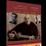 شوردشت – اجرای خصوصی جلیل شهناز، پرویز یاحقی و امیرناصر افتتاح