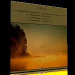 صبح قیامت – اجرای خصوصی ادیب خوانساری، همایونپور، صبا، کسایی و تهرانی