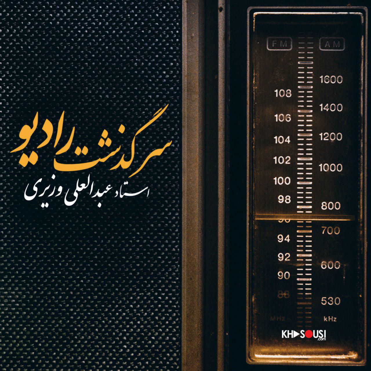 سرگذشت رادیو - عبدالعلی وزیری