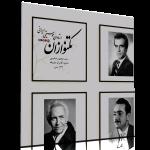 تکنوازان برنامهی شمارهی ۷۳۹ – منصور صارمی و کامران داروغه