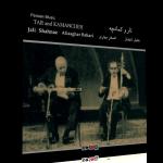 تار و کمانچه – جلیل شهناز، علیاصغر بهاری و جهانگیر ملک