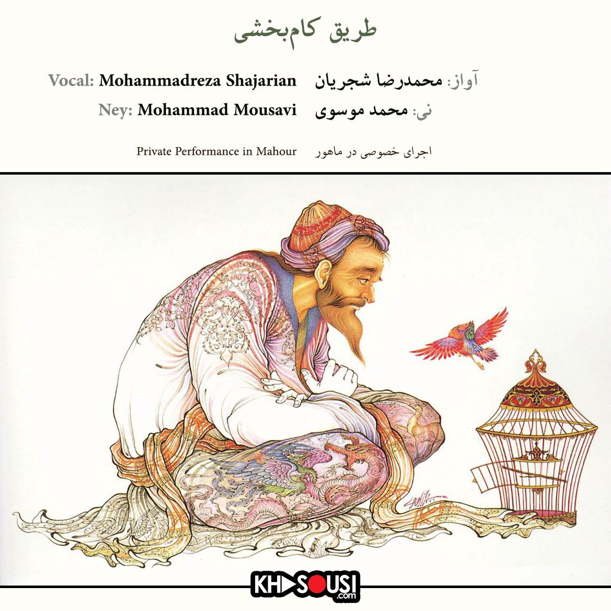 طریق کامبخشی - اجرای خصوصی محمدرضا شجریان و محمد موسوی