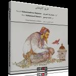 طریق کامبخشی – اجرای خصوصی محمدرضا شجریان و محمد موسوی