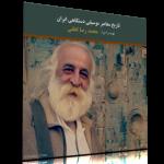 تاریخ معاصر موسیقی دستگاهی ایران – مجموعه برنامهای از محمدرضا لطفی
