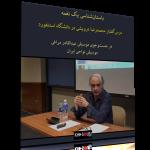 باستانشناسی یک نغمه – درسگفتار محمدرضا درویشی