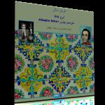طرهی ساقی – اجرای خصوصی ایرج و علیاصغر بهاری در بیات اصفهان