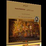 فروغ مهر – اجرای خصوصی پرویز مشکاتیان