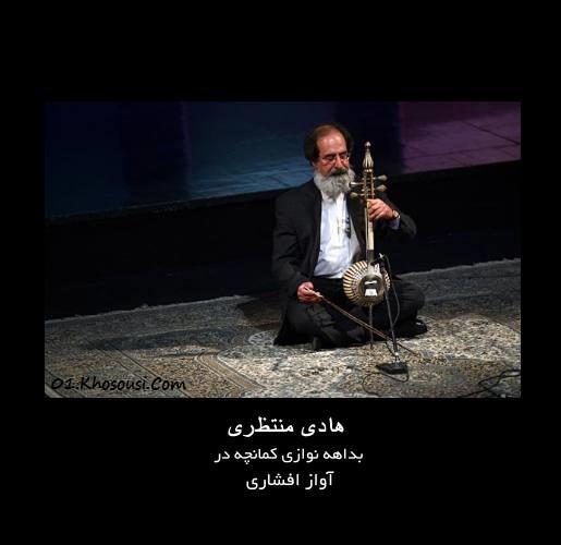 بدیهه سرایان - فرهنگ شریف   هادی منتظری   منصور نریمان