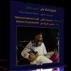 یادواره استاد بنان – کنسرت محمدرضا لطفی و محسن کثیرالسفر در ایتالیا