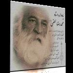 آلبوم یادواره استاد محمدرضا لطفی