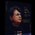 یار دلنواز – اجرای خصوصی محمدرضا شجریان و پرویز مشکاتیان