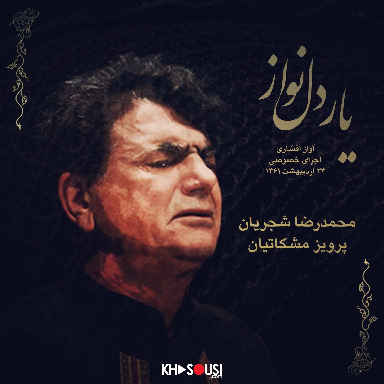 یار دلنواز - اجرای خصوصی محمدرضا شجریان و پرویز مشکاتیان
