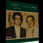 یار همدم – اجرای خصوصی علیرضا افتخاری و محمد موسوی