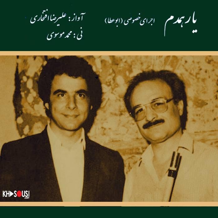 یار همدم - اجرای خصوصی علیرضا افتخاری و محمد موسوی در ابوعطا