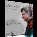 یک گوشه چند آواز، دستگاه شور – محمدرضا شجریان