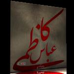 ردیف آوازی به روایت عباس کاظمی