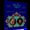 عهد شباب – اجرای خصوصی محمدرضا شجریان و مجید درخشانی، سهگاه