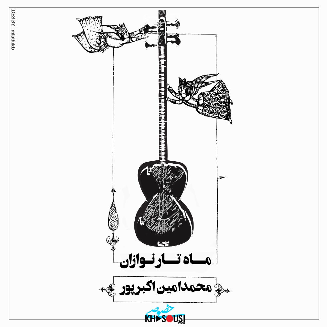 ماه تارنوازان – محمدامین اکبرپور و مهرزاد هویدا