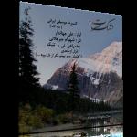 اشک حسرت – علی جهاندار، شهرام میرجلالی و بهروز الوندی پور
