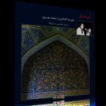 آزرده دل – اجرای خصوصی علیرضا افتخاری و محمد موسوی