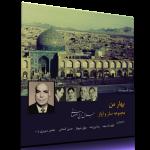 بهار من – مجموعه ساز و آوازهای تاج اصفهانی