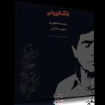 بانگ نای و نی – اجرای خصوصی محمدرضا شجریان و مجید درخشانی