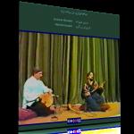بداههنوازی در بیات زند – حسین علیزاده و داریوش زرگری