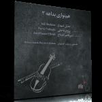 همنوازی بداهه (۳) – اجرای خصوصی پرویز یاحقی، جلیل شهناز و امیرناصر افتتاح