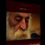 شناخت موسیقی دستگاهی ایران – محمدرضا لطفی