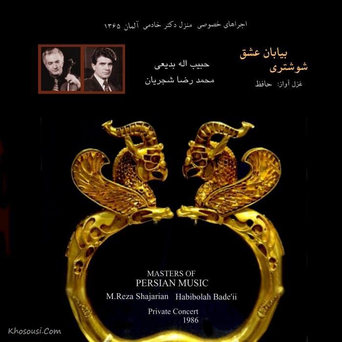 بیابان عشق - اجرای خصوصی محمدرضا شجریان و حبیبالله بدیعی