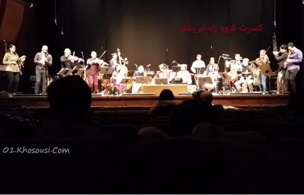 کنسرت کیهان کلهر و گروه راه ابریشم - تصویری