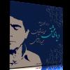 دریای عشق – اجرای خصوصی محمدرضا شجریان و مجید درخشانی