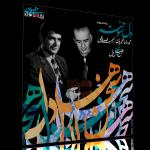 دلسوخته – اجرای خصوصی محمدرضا شجریان و حبیبالله بدیعی – بیات اصفهان