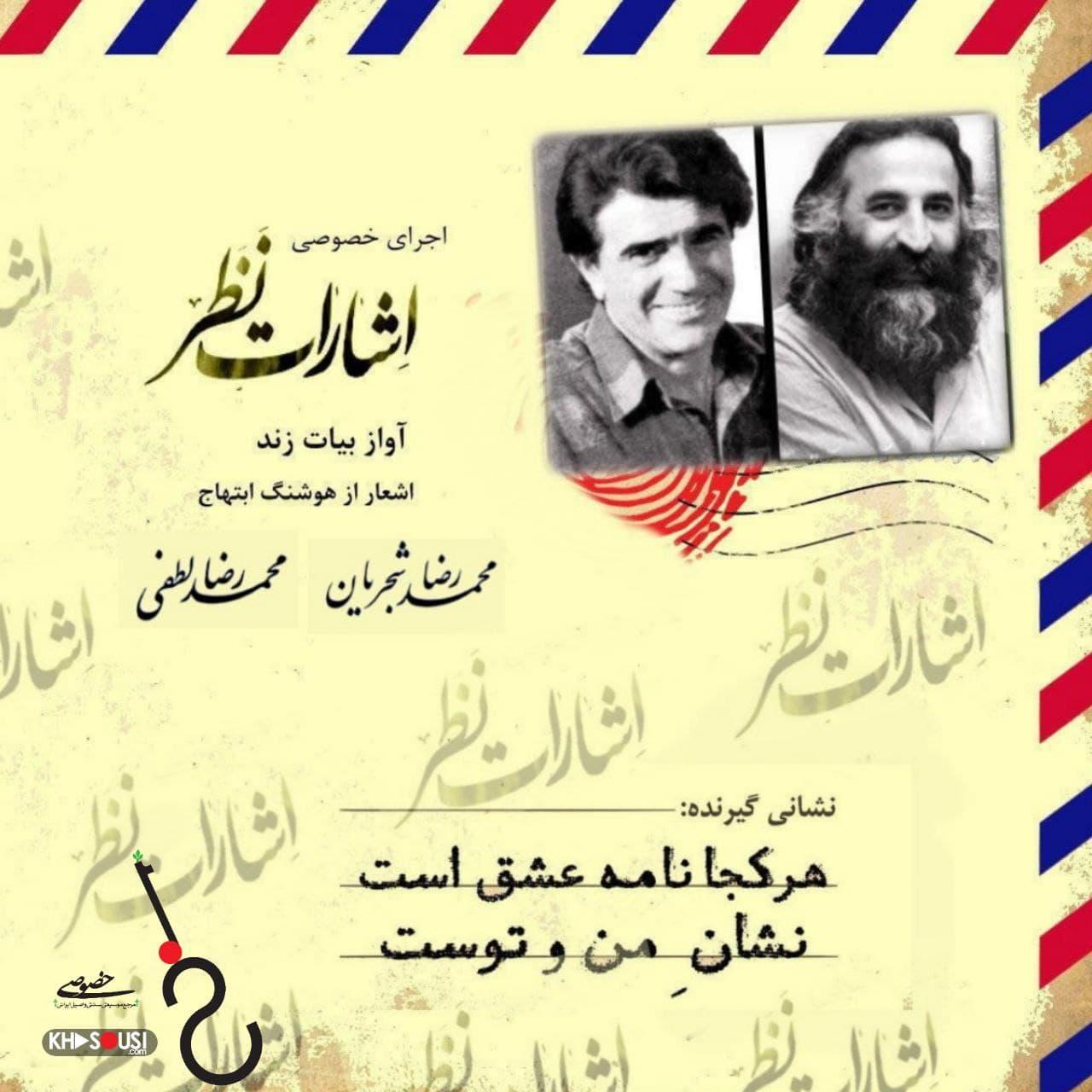 اشارات نظر - اجرای خصوصی محمدرضا شجریان و محمدرضا لطفی