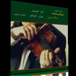 ای پیک پی خجسته – اجرای خصوصی محمدرضا شجریان و دکتر فخر