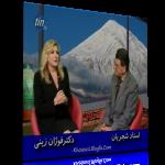 مصاحبه محمدرضا شجریان با دکتر فوژان زینی – صوتی و تصویری
