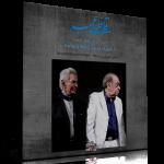 قافلهی عمر – اجرای خصوصی ایرج و فرهنگ شریف در سهگاه