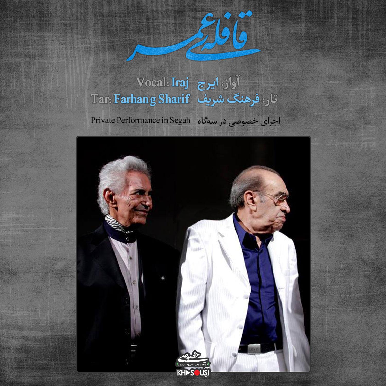 قافلهی عمر - اجرای خصوصی ایرج و فرهنگ شریف در سهگاه