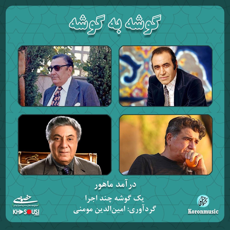 گوشه به گوشه - درآمد ماهور - کاری از امینالدین مومنی