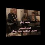حاجت رندان – اجرای خصوصی محمدرضا شجریان و سعید روحانی
