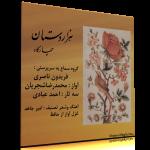 هزاردستان – شجریان، عبادی و گروه سماع | موسیقی ایرانی
