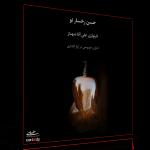 حسن رخسار تو – اجرای خصوصی علی آقا شهناز به همراه آوازی در افشاری