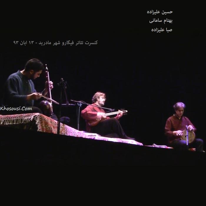 حسین علیزاده، صبا علیزاده و بهنام سامانی - کنسرت تئاتر فیگارو مادرید