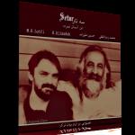 این آسمان غمزده – حسین علیزاده و محمدرضا لطفی