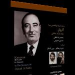 کاروان – محمدرضا لطفی و حسین عمومی