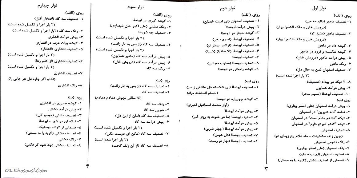 درسهای کمانچه – کلاس علیاصغر بهاری (۱۰)