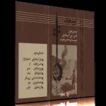 خلق لر – علی اکبر شکارچی و حسین علیزاده