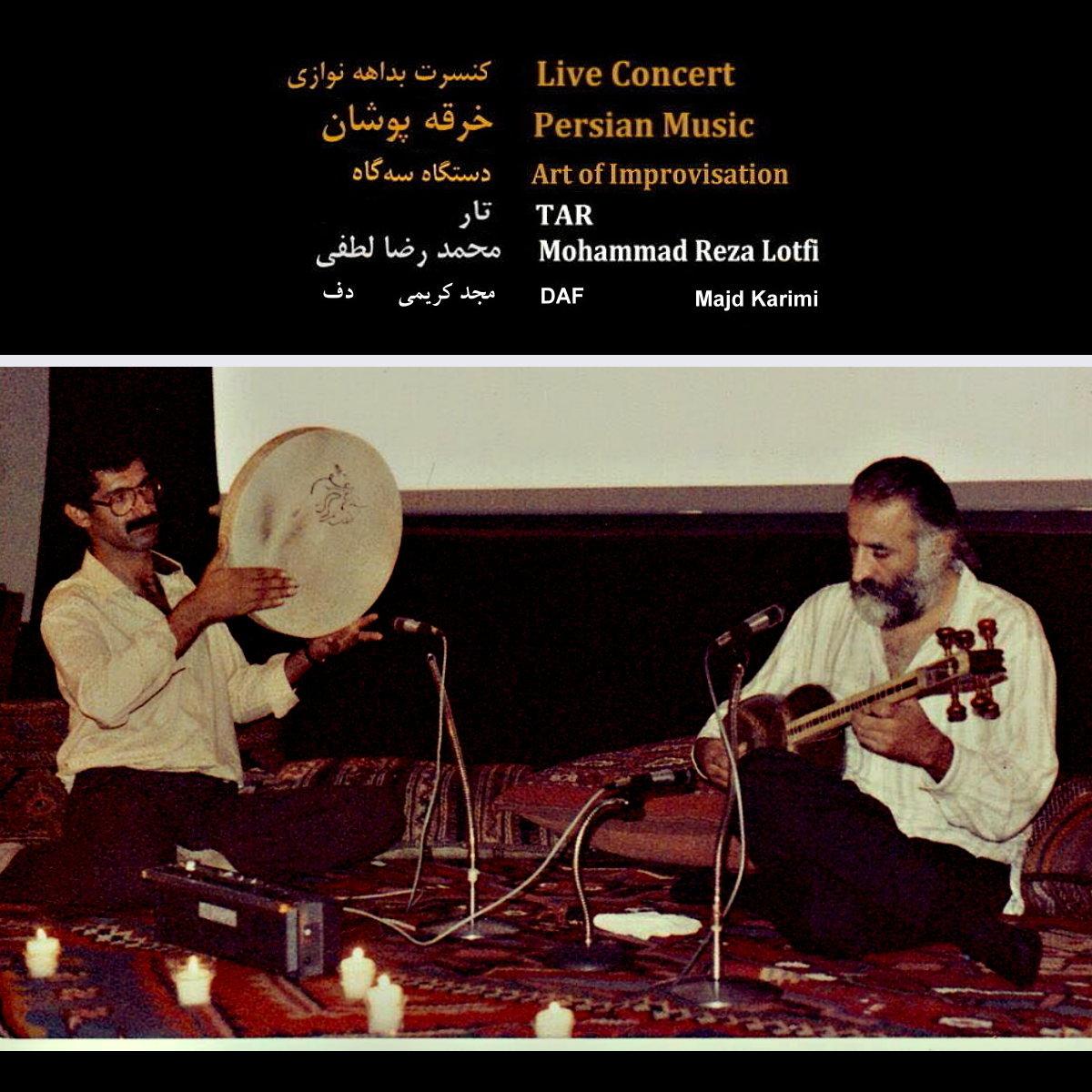 خرقهپوشان - بداههنوازی و بداههخوانی محمدرضا لطفی و مجد کریمی در سهگاه